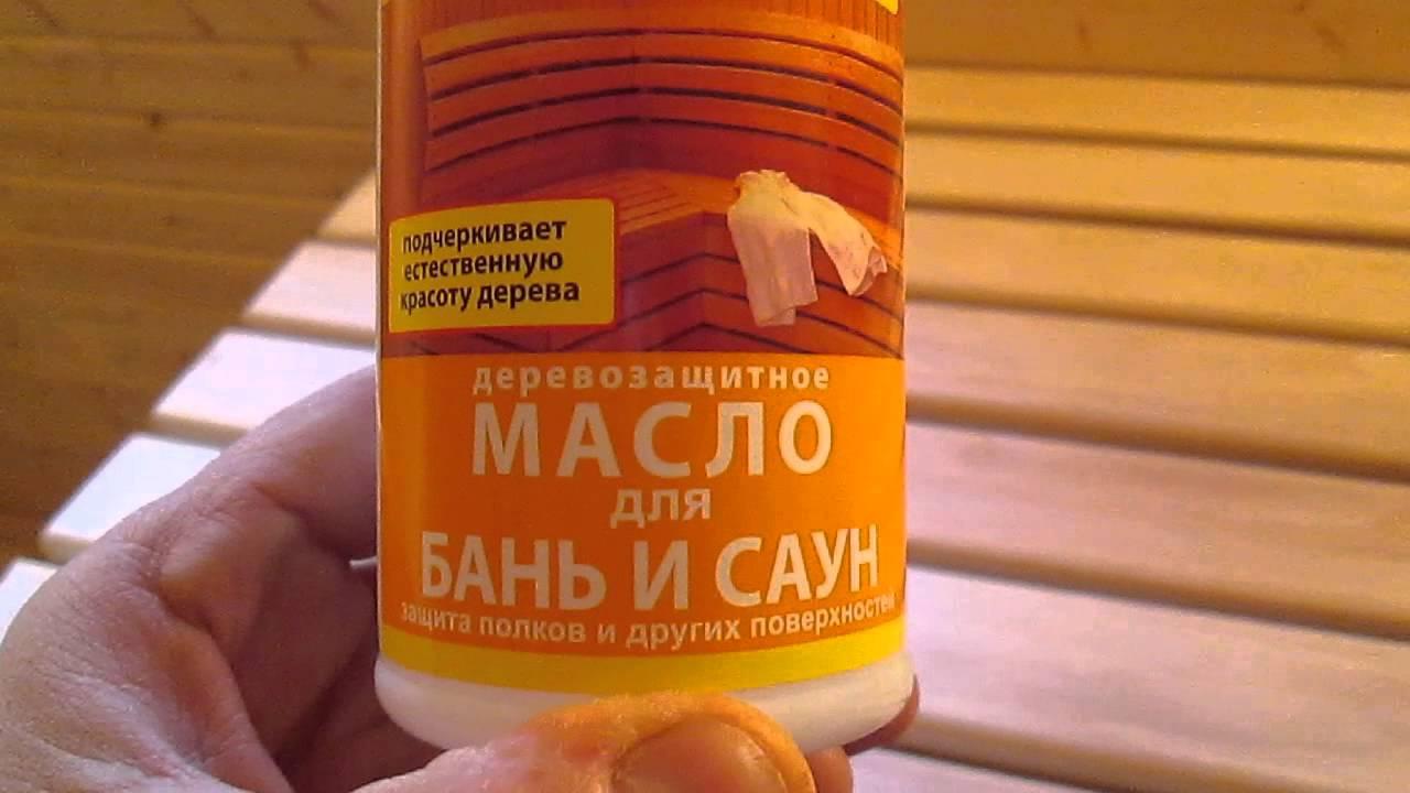 Масло для пропитки поверхностей во влажных помещениях.