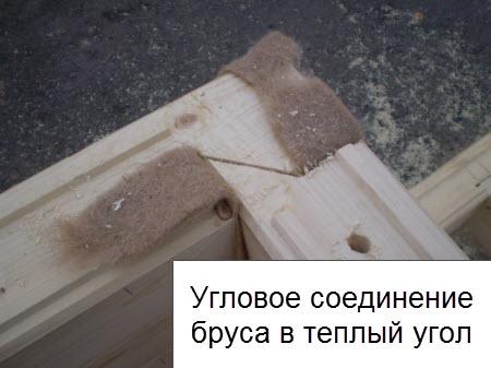 На фото – пример соединения «теплый угол»