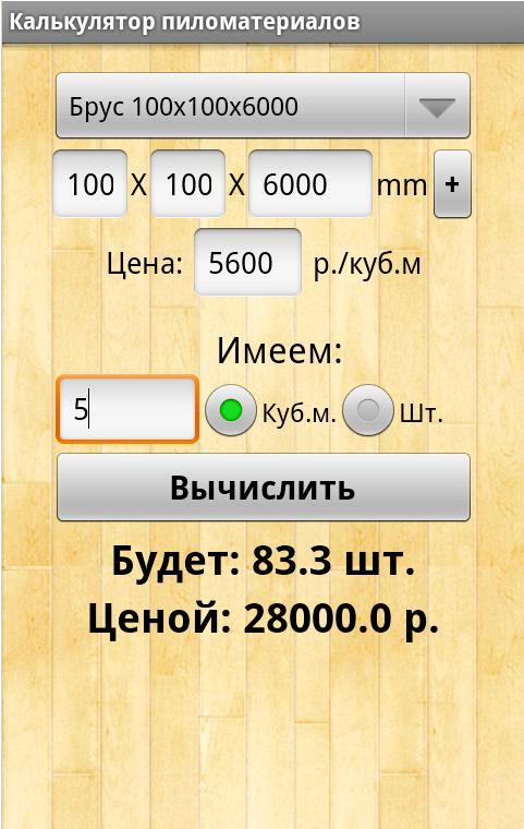 На фото онлайн-программа для расчетов.