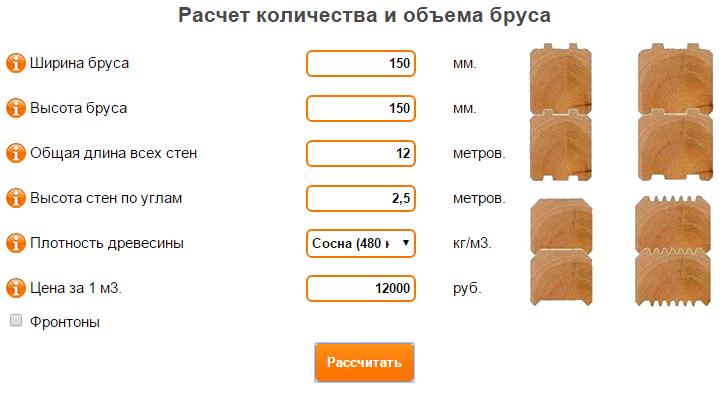Онлайн-калькулятор расчета бруса на деревянные строения