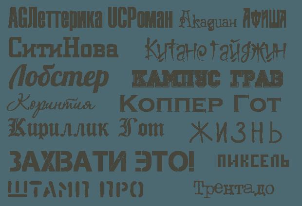 От того, какой выбран шрифт, зависит, как будет смотреться надпись, которую вы сделаете