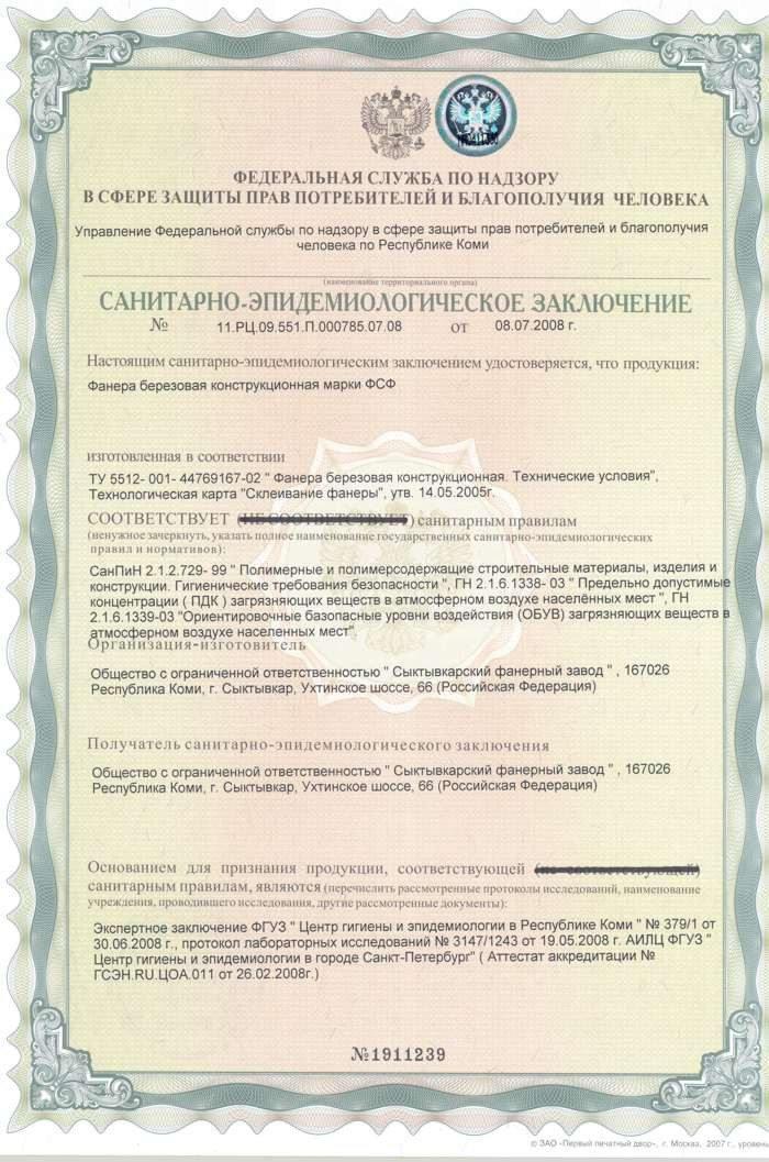 Продукция должна иметь санитарно-гигиенический сертификат.