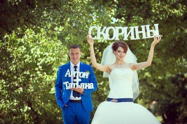 Свадебный вариант.