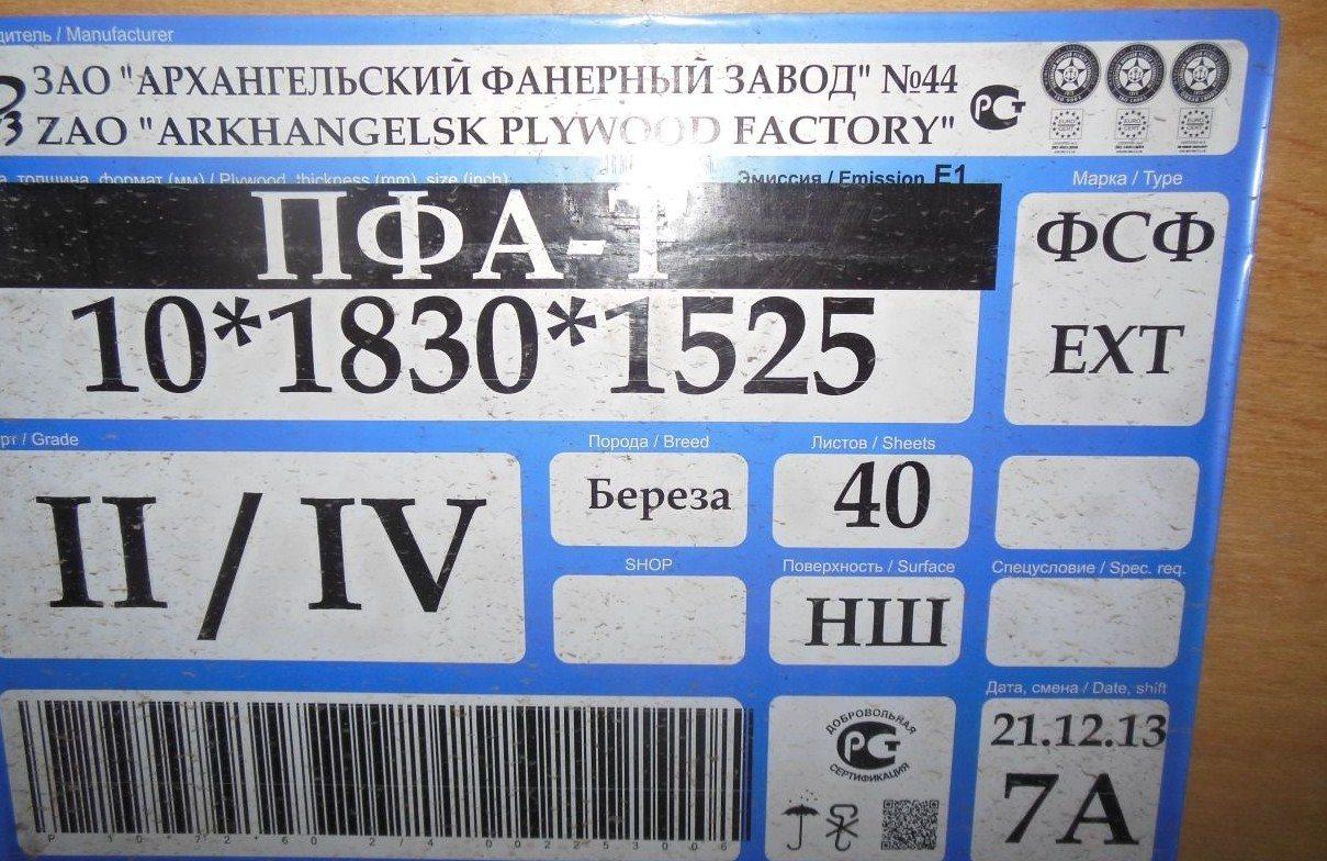 Теперь вы знаете, что означают все эти цифры и буквы на упаковке материала.
