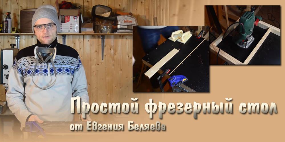 Стол изготовленный Евгением Беляевым