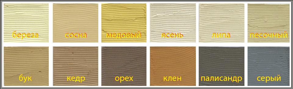 Конечно, количество цветов меньше, чем у краски, но тем не менее выбор достаточно широк