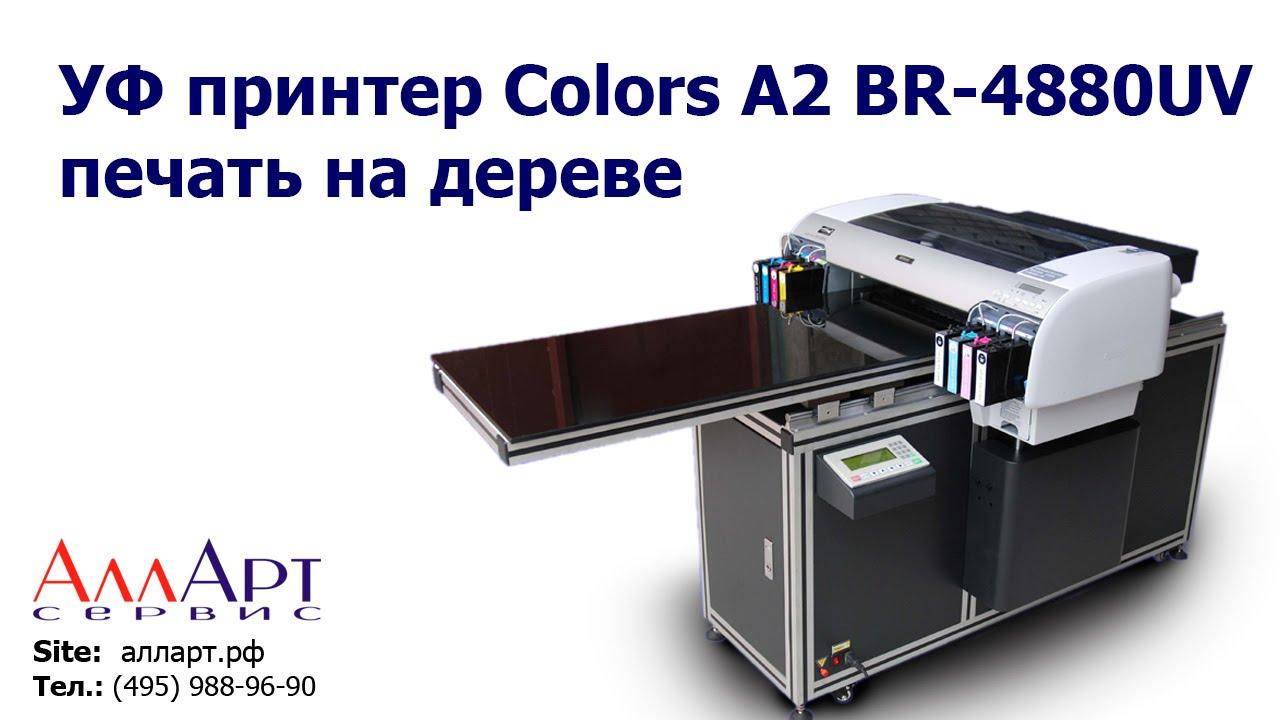 Небольшой планшетный принтер, оборудованный системой ультрафиолетовой полимеризации чернил.
