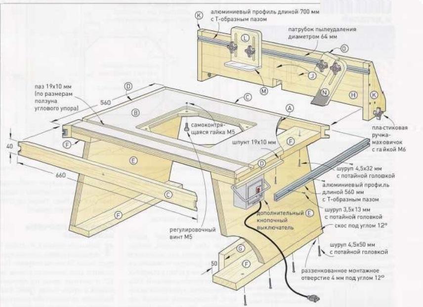 Подробный эскиз фрезерного стола.
