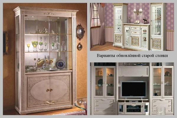 Преобразование старой мебели.