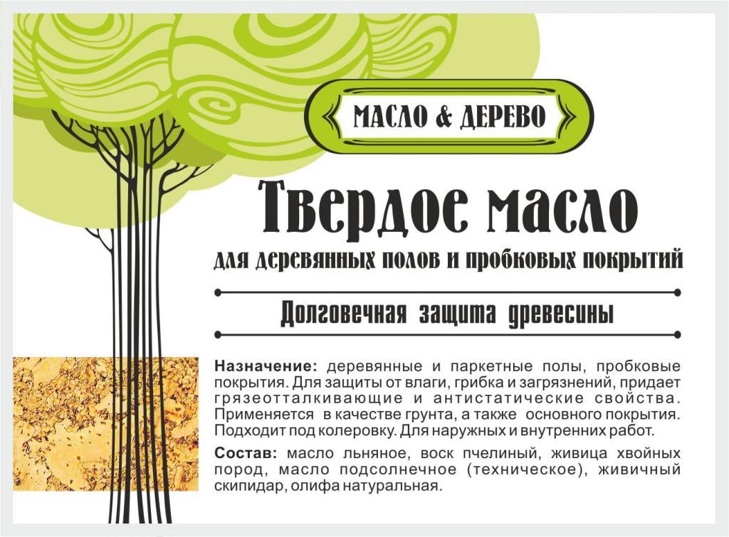 Пропитка деревянных полов маслом является старейшим способом их защиты.